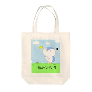 我はペンギン侍 Tote bags