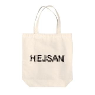 モザイクHEJSAN Tote bags