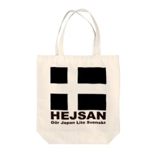 HEJSANFLAGGA02 Tote bags