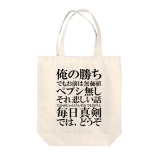ラップバトルを仕掛けてくる本田圭佑(ブラック) Tote bags