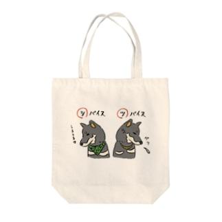 シバイヌツバイヌ Tote bags