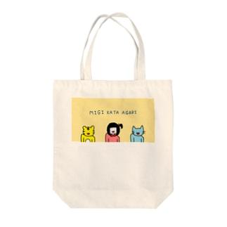 みぎかたあがり Tote bags