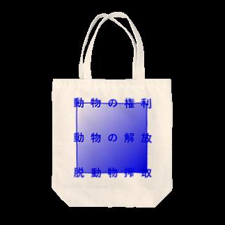 satohmamiの脱動物搾取 Tote bags