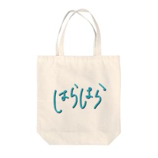 感情tシャツ[はらはら] Tote bags