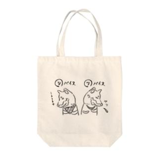 シバイヌツバイヌ線画 Tote bags