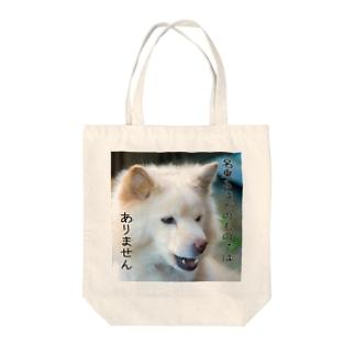 名乗るほどのものではありません Tote bags