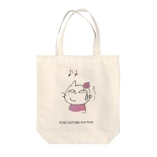 """ピアニストローズのコトバリズム""""タラー"""" Tote bags"""