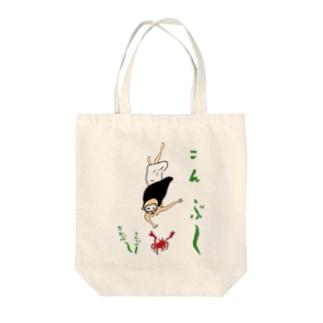 こんぶ~ Tote bags
