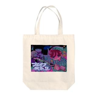ブレイブストーリー〜トイレの章〜 Tote bags