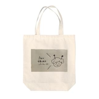 今日は!手巻き寿司! Tote bags