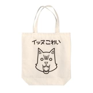 イッヌこわい清書 Tote bags