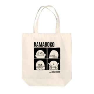 かまぼこ4兄弟(黒文字) Tote bags