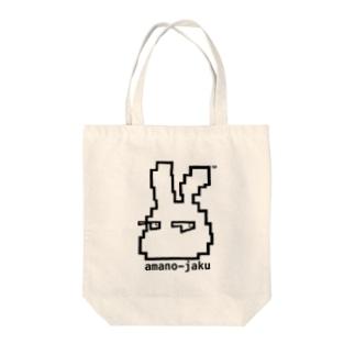 Luv it !★ウサギ02☆amano-jaku Tote bags