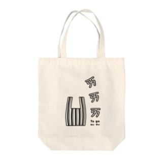 外帯(テイクアウト!) Tote bags
