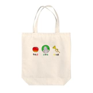 しりとり・リンゴゴリララッパ Tote bags