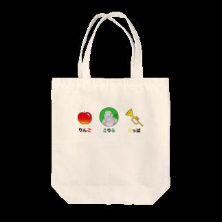 ★いろえんぴつ★のしりとり・リンゴゴリララッパ Tote bags