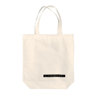 名言 Tote bags