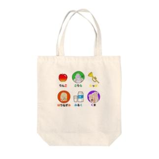続・しりとり・りんご→くま Tote bags
