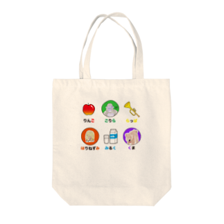 ★いろえんぴつ★の続・しりとり・りんご→くま Tote bags