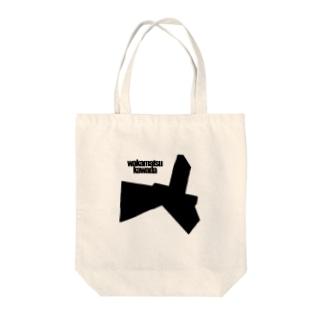 若松河田 wakamatsukawada Tote bags