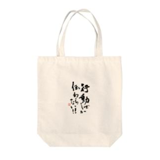 心の叫び!!2 Tote bags