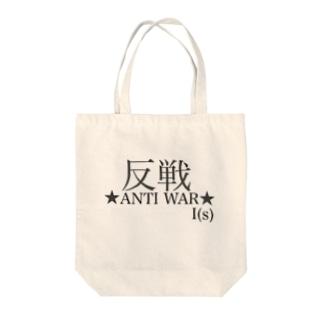 戦争反対 Tote bags