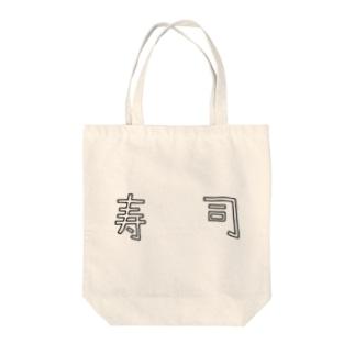 寿司 Tote bags