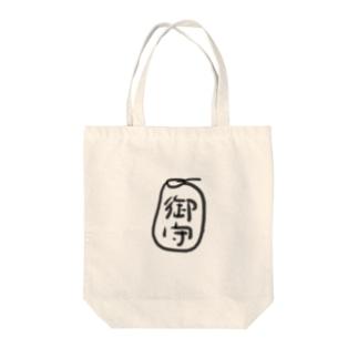 御守 Tote bags