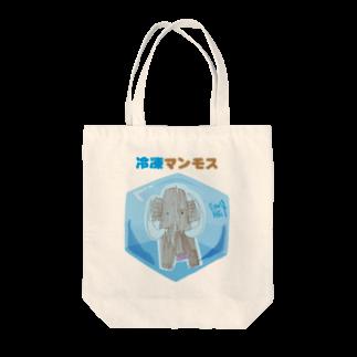★いろえんぴつ★の冷凍マンモス Tote bags
