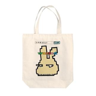 うさぎ0517★wanted ver.2 Tote bags
