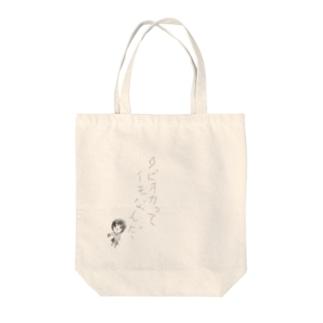 タピオカは芋 Tote bags