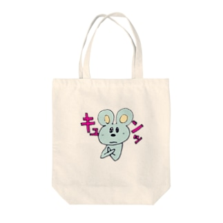 「キュンッ」 Tote bags