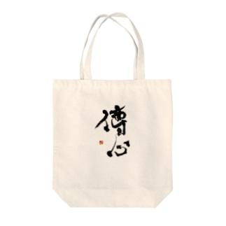 書【傳心】 Tote bags