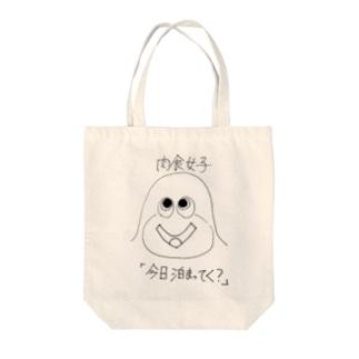 肉食女子 Tote bags