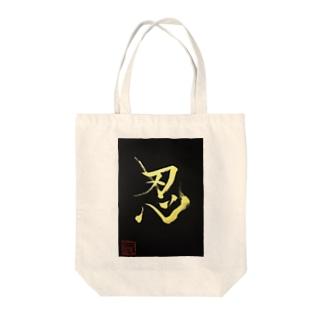 忍 SHINOBI Tote bags