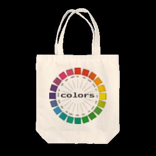 ナカザワの色相環 Tote bags