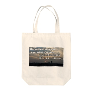 """The world around you is not what it seems."" Tote bags"