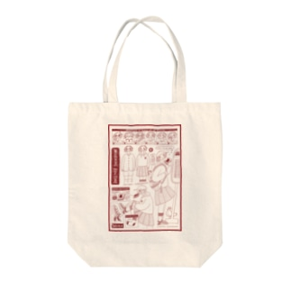 MORNING ROUTINE Tote bags