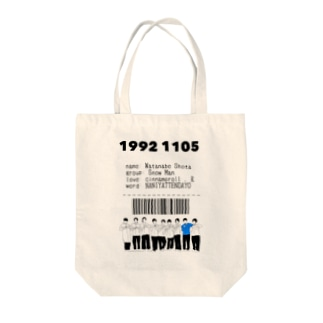 tr Tote bags