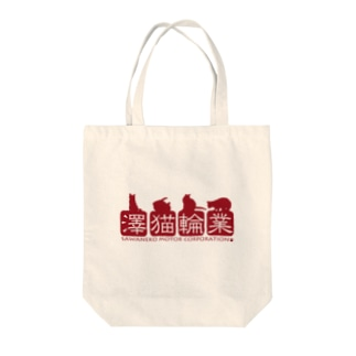 澤猫輪業 Tote bags