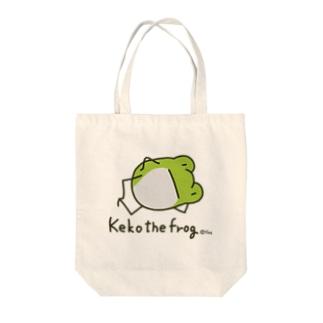 【けこがえる】おくつろぎ(カラー) Tote bags