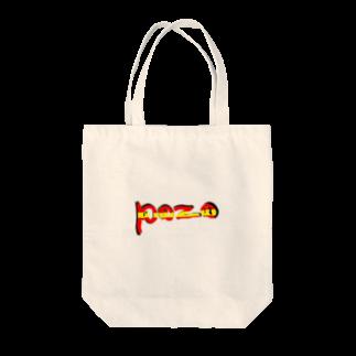 スキダマリンクの夢はかなえるためにある。 Tote bags