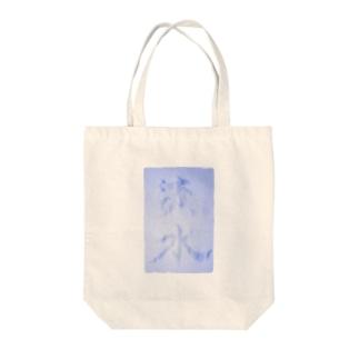 流れる水 Tote bags