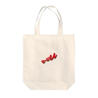 THE セージーU/NANAME(20190618_17:53) Tote bags