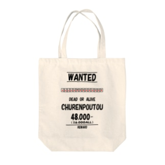 WANTED(九蓮宝燈) Tote bags