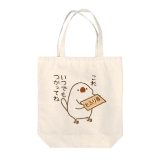 文鳥もふり券 Tote bags
