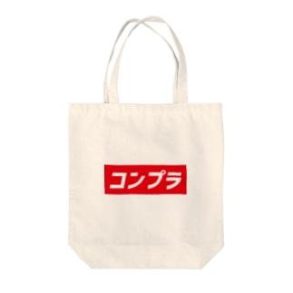 コンプラ ボックスロゴ Tote bags