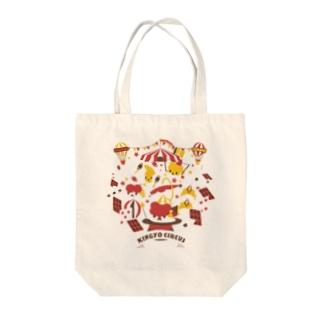 サーカス金魚 Tote bags