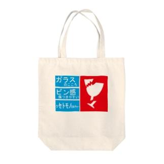 取扱い注意 Tote bags