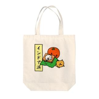 インドア派 Tote bags